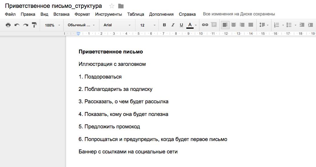 Структура welcome-письма